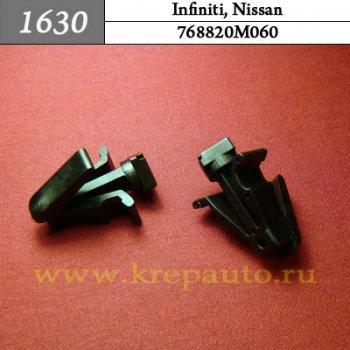 768820M060 - Автокрепеж для Infiniti, Nissan