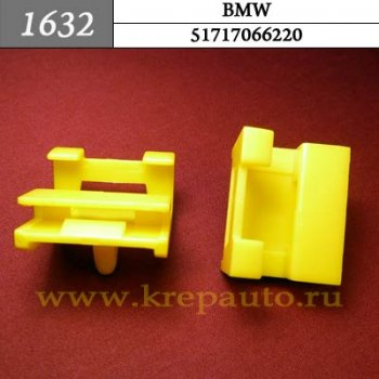 51717066220 - Автокрепеж для BMW