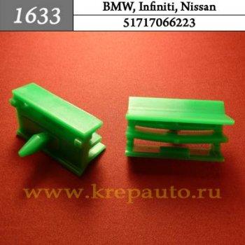 51717066223 - Автокрепеж для BMW, Infiniti, Nissan