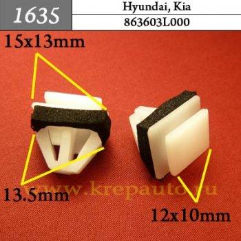 863603L000 - Автокрепеж для Hyundai, Kia