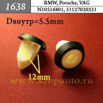N10516801, 51127020321 - Автокрепеж для Audi, BMW, Porsche, Seat, Skoda, Volkswagen