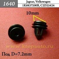 1K6837200B (1K6-837-200-B), C2D25424 - Автокрепеж для Jaguar, Volkswagen
