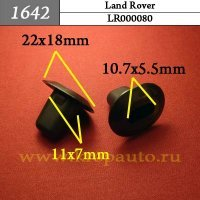 LR000080 - Автокрепеж для Land Rover