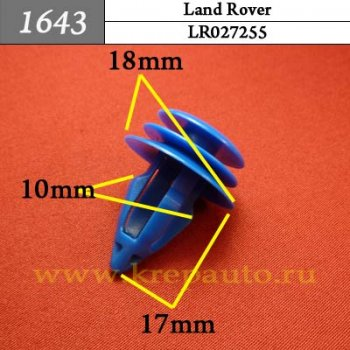 LR027255 - Автокрепеж для Land Rover