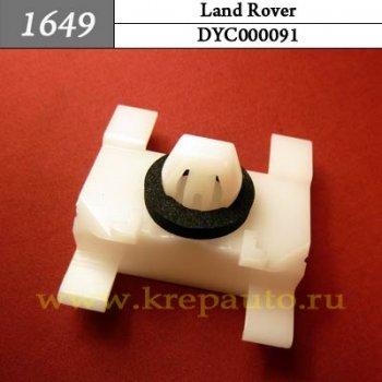 DYC000091 - Автокрепеж для Land Rover