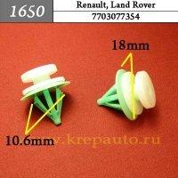7703077354 - Автокрепеж для Renault, Land Rover