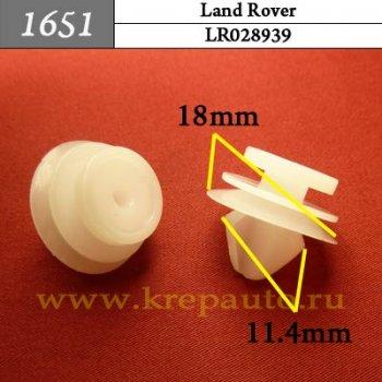 LR028939 - Автокрепеж для Land Rover