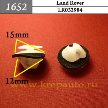 LR032984 - Автокрепеж для Land Rover