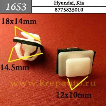 8775835010 - Автокрепеж для Hyundai, Kia