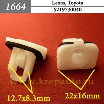 5219730040 (52197-30040) - Автокрепеж для Lexus, Toyota