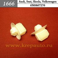 6N0867276 - Автокрепеж для Audi, Seat, Skoda, Volkswagen