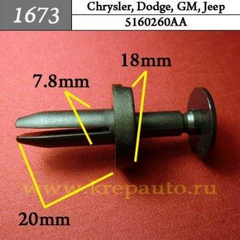 5160260AA (5160260-AA) - Автокрепеж для Chrysler, Dodge, GM, Jeep
