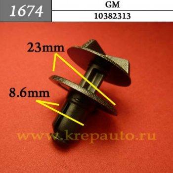10382313 - Автокрепеж для GM