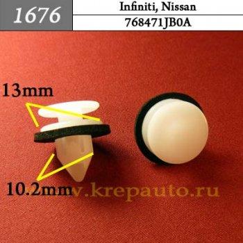 768471JB0A - Автокрепеж для Infiniti, Nissan