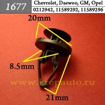 0212942, 11589292, 11589296 - Автокрепеж для Chevrolet, Daewoo, GM, Opel