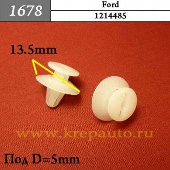 1214485 - Автокрепеж для Ford