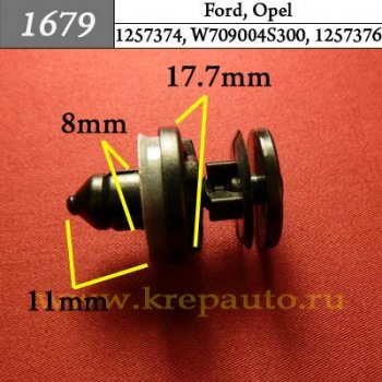 1257374, W709004S300, 1257376 - Автокрепеж для Ford, Opel
