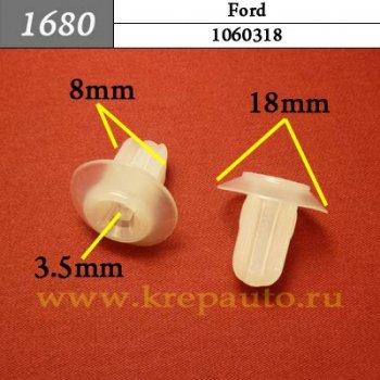1060318 - Автокрепеж для Ford