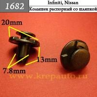 L33X13209 - Автокрепеж для Infiniti, Nissan