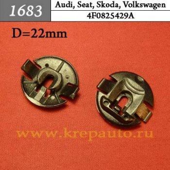 4F0825429A - Автокрепеж для Audi, Seat, Skoda, Volkswagen