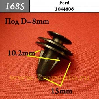 1044806 - Автокрепеж для Ford