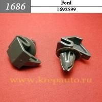 1692599 - Автокрепеж для Ford