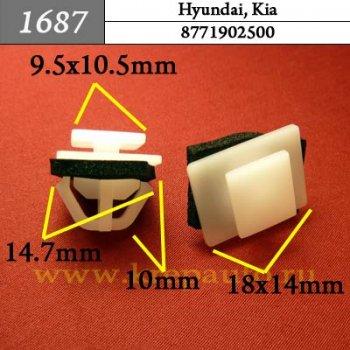 8771902500 (87719-02500) - Автокрепеж для Hyundai, Kia