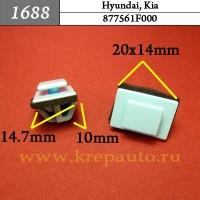 877561F000 (87756-1F000) - Автокрепеж для Hyundai, Kia