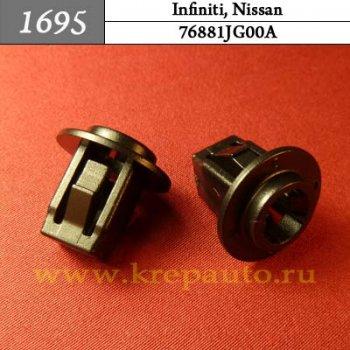 76881JG00A (76881-JG00A) - Автокрепеж для Infiniti, Nissan