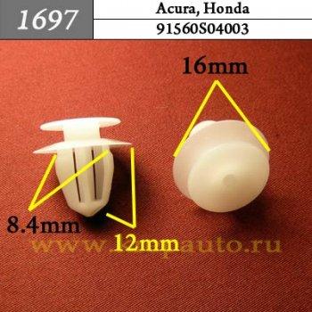 91560S04003 (91560-S04-003) - Автокрепеж для Acura, Honda