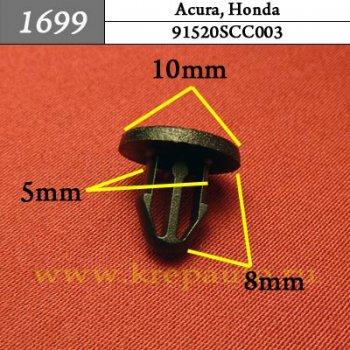 91520SCC003 (91520-SCC-003) - Автокрепеж для Acura, Honda