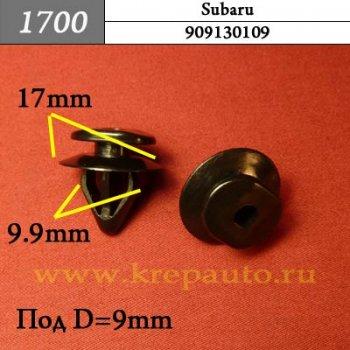 909130109 (90913-0109) - Автокрепеж для Subaru