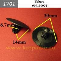 909130074 (90913-0074) - Автокрепеж для Subaru