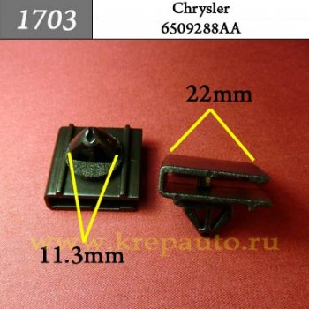 6509288AA - Автокрепеж для Chrysler