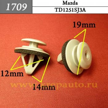 TD1251SJ3A - Автокрепеж для Mazda