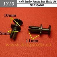 N90536901 - Автокрепеж для Audi, Bentley, Porsche, Seat, Skoda, Volkswagen