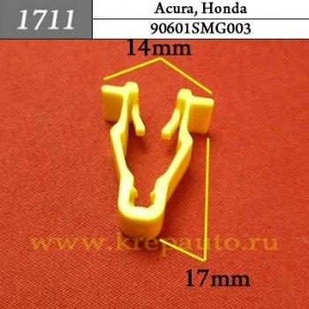 90601SMG003 - Автокрепеж для Acura, Honda