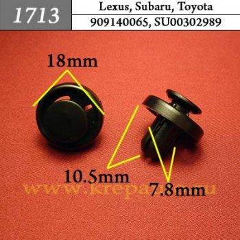 909140065, SU00302989 - Автокрепеж для Lexus, Subaru, Toyota