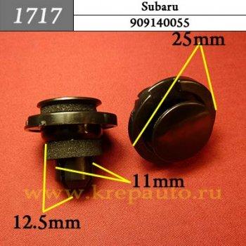909140055 - Автокрепеж для Subaru