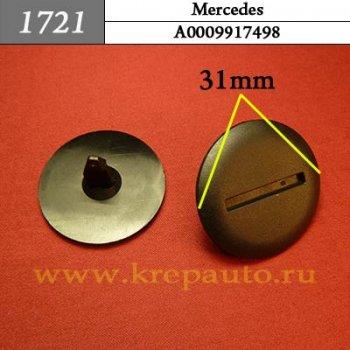 A0009917498 - Автокрепеж для Mercedes