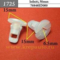 76848ED000 - Автокрепеж для Infiniti, Nissan