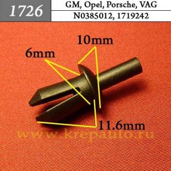 N0385012, 1719242 - Автокрепеж для Audi, GM, Opel, Porsche, Seat, Skoda, Volkswagen