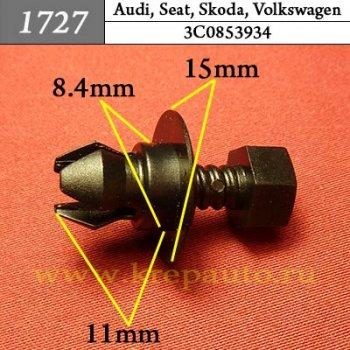 3C0853934 - Автокрепеж для Audi, Seat, Skoda, Volkswagen