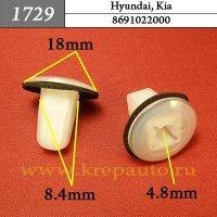 8691022000 - Автокрепеж для Hyundai, Kia