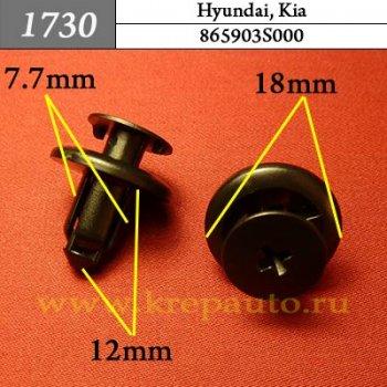 865903S000 - Автокрепеж для Hyundai, Kia
