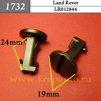 LR012844 - Автокрепеж для Land Rover