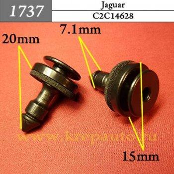C2C14628 - Автокрепеж для Jaguar