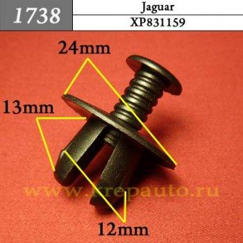 XP831159 - Автокрепеж для Jaguar