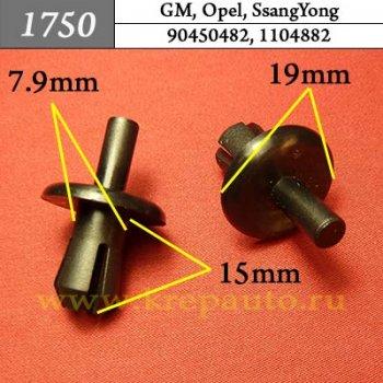 90450482, 1104882 - Автокрепеж для GM, Opel, SsangYong