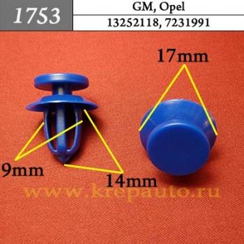 13252118, 7231991 - Автокрепеж для GM, Opel